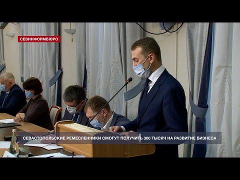 НТС Севастополь: Севастопольские ремесленники смогут получить 300 тысяч на развитие бизнеса