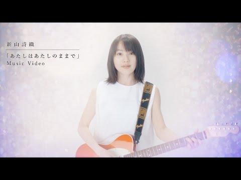 新山詩織「あたしはあたしのままで」MV(Short ver. 歌詞入り)