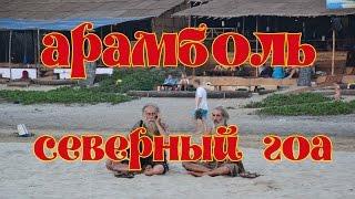 Арамболь в Гоа - наш отзыв(Арамболь - самый знаменитый и популярный пляж Северного Гоа. Когда-то он был нашим самым любимым пляжем...., 2015-04-10T06:30:00.000Z)