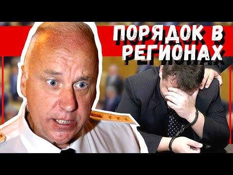 Бастрыкин наводит порядок! Генерала отправили в отставку! Как чиновники бегут от проверки из Москвы?