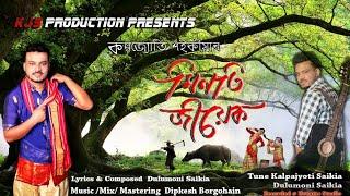Minoti Jiyek Assamese Song Download & Lyrics