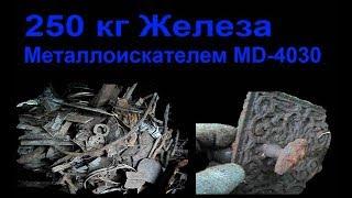 Поиск с металлоискателем MD-4030, накопал 250 кг железа в день. Удачный метало коп