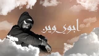 Ahmed Amin - Aboya Ween / أحمد أمين - أبوي وين