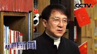 [中国新闻] 庆祝新中国成立70周年 观礼港澳嘉宾对国家发展充满信心 | CCTV中文国际