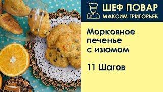 Морковное печенье с изюмом . Рецепт от шеф повара Максима Григорьева