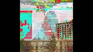 AL-90 - Твоя Песня (with Spurv)