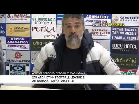 ΑΟ Καβάλα-ΑΟ Καρδίας 0-0