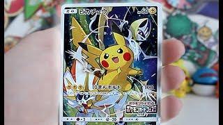 The NEW Rarest Pokemon Card Of 2017!!