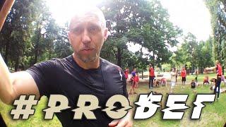 #PROбег с Сергеем Пархоменко и Fight Club 99 (#8)