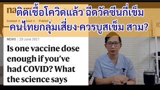 หลังติดโควิดฉีดวัคซีนกี่เข็ม, ใครควรได้วัคซีนเข็มกระตุ้น