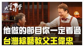 【完整版】 他做的節目你一定看過 台灣綜藝教父王偉忠 20190509【王偉忠】