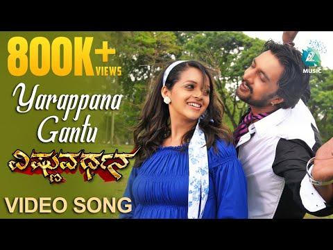 Vishnuvardhana Kannada Movie | Yarappana Gantu | Item Song | Sudeep, Bhavana Menon, Priyamani