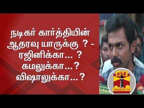நடிகர் கார்த்தியின் ஆதரவு யாருக்கு ? - ரஜினிக்கா... ? கமலுக்கா...? விஷாலுக்கா...? | Thanthi TV