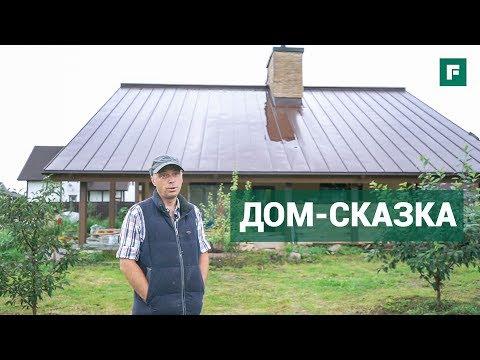 видео: Каркасник как эксперимент по скандинавским мотивам // forumhouse