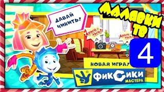 Фиксики - Мультики про Фиксиков - Фиксики все серии подряд!!! Серия 4