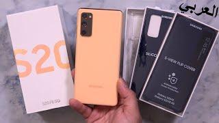 Samsung Galaxy S20 FE 5G In Cloud Orange And All Original Samsung Cases $599 سامسونج غالاكسي S20 FE