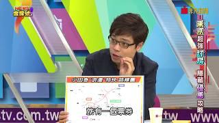News金探號東京超強訂房隱藏優惠攻略302-3