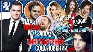 ЖЮ#35 / Ларин ПРОТИВ Wylsacom, MariaWay и Спилберг - звезды