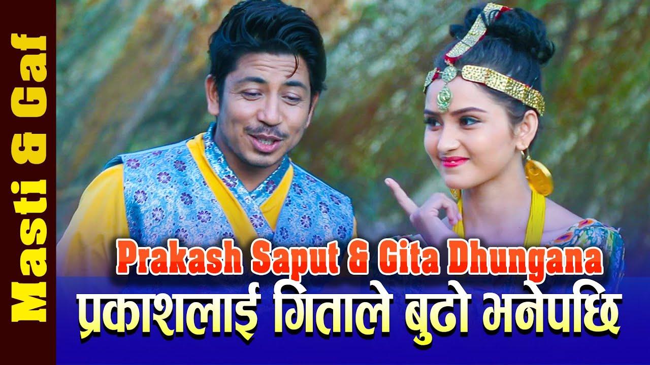 प्रकाश सपुतलाई गिताले बुढो भनेपछि भयो यस्तो रमाइलो | Masti & Gaf with Prakash Saput & Gita Dhungana