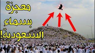 معجزة عجيبة ظهرت للحجاج فوق جبل عرفة وصورها أحد الحجاج بالصدفة قبل اختفائها!  سبحان الله!!