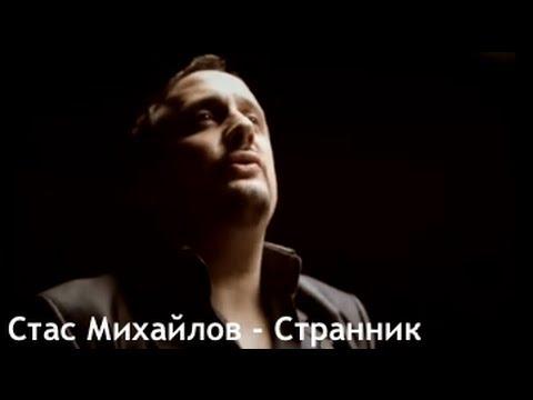 Клип Стас Михайлов - Странник