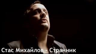 Смотреть клип песни: Стас Михайлов - Странник