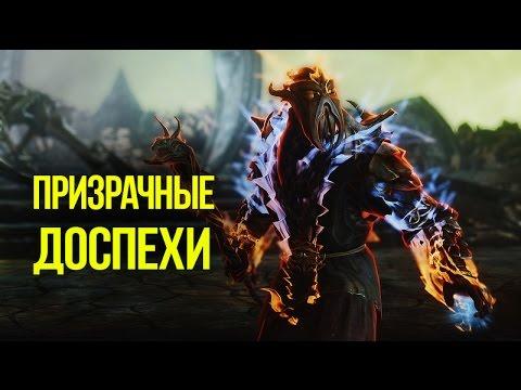 Skyrim Призрачные доспехи Древний Драконорождённый