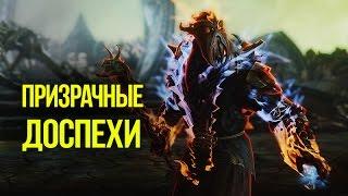 """Skyrim Призрачные доспехи """"Древний Драконорождённый"""""""