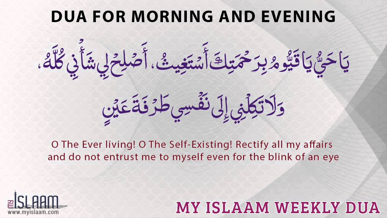 Dua for morning and evening - Islamic Supplications