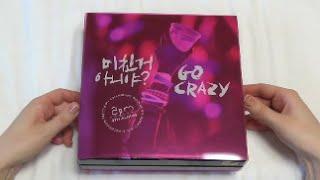 Unboxing 2PM 투피엠 4th Korean Studio Album 미친거 아니야? GO CRAZY (Limited Grand Edition)