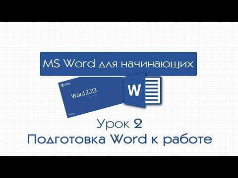 Уроки Word 2003 -