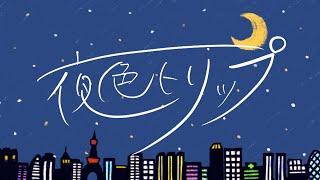 ♪夜色トリップ/高峰伊織【MV】