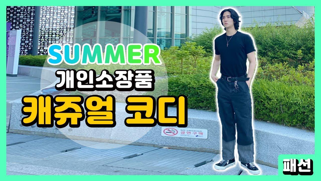 여름철 코디 어렵지 않아요~ 이렇게 입어 보세요! Feat 개인 소장품.