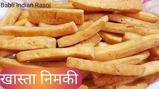 How to make khasta nimki || Khasta Nimki Recipe In Hindi|| Salted Nimki || कैसे बनाए खास्ता निमकी