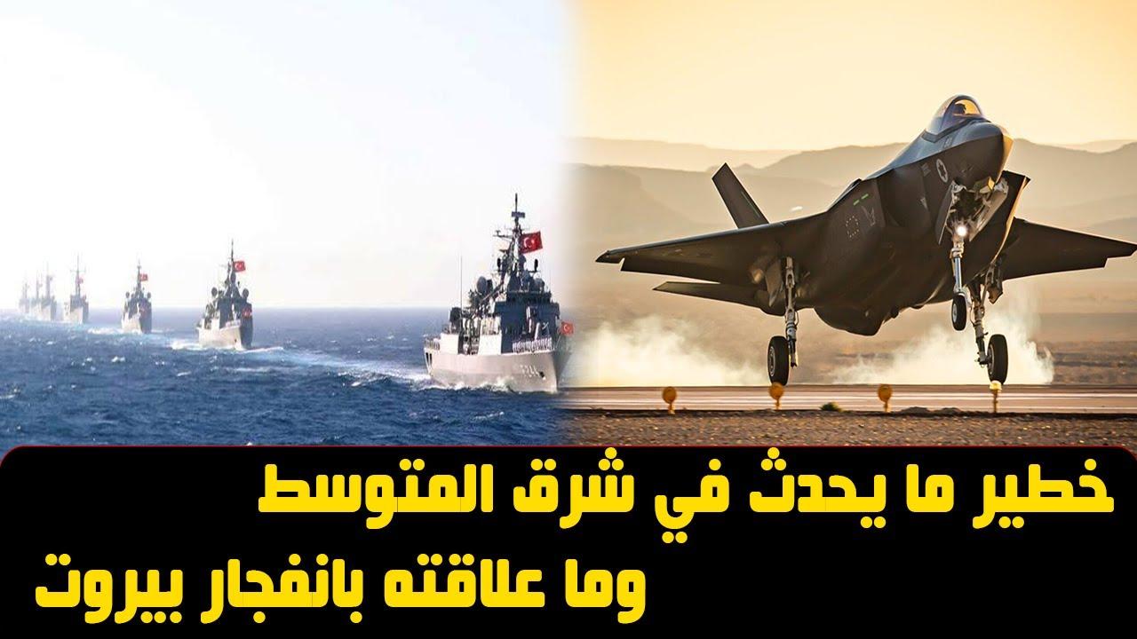 خطير ما يحدث في شرق المتوسط وما علاقته بانفجار بيروت