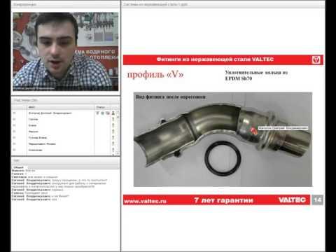 Системы трубопроводов Valtec из нержавеющей стали - вебинар 17.03.2016