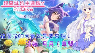 【Vtuber生放送】《超異域公主連結 Re:Dive》最近好冷! 那還不趕快來抽泳裝月月!!