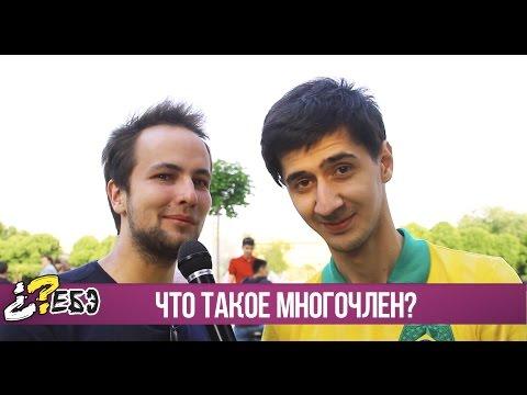 BoroDa: ЕБЭ (Что