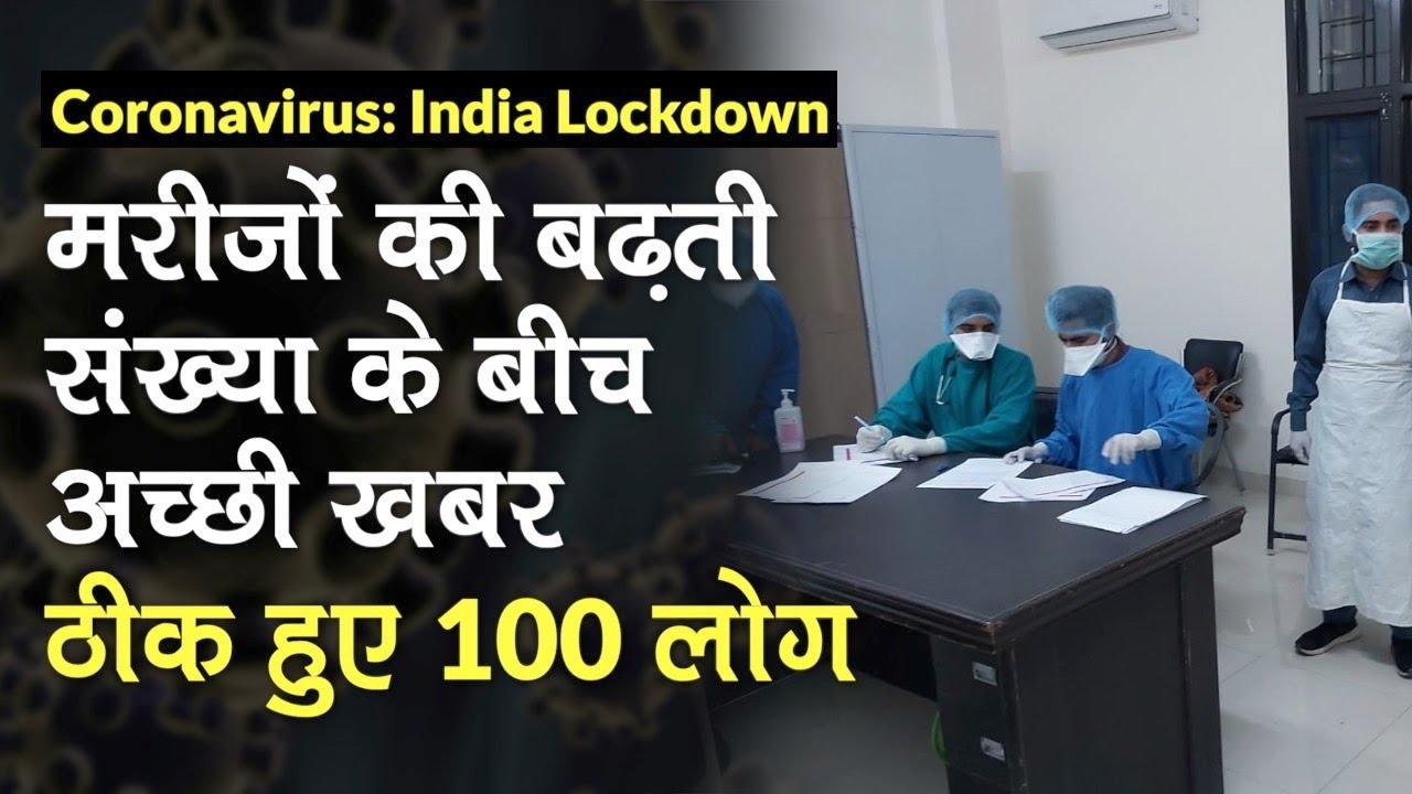 Coronavirus India Lockdown: India में मरीजों की बढ़ती संख्या के बीच Good News, ठीक हुए 100 लोग - Watch Video
