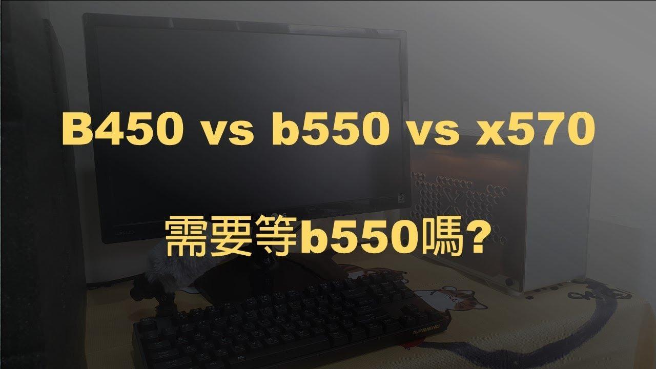 [搞菜單]B550上市,有什麼好值得期待的?PCIe4.0有個毛用?B550前導影片~~!(好像可以上香了)