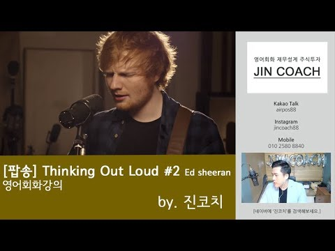 [팝송으로 영어공부] Thinking Out Loud #2, 에드 시런(Ed Sheeran) by. 진코치