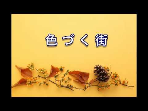 色づく街 ( 南沙織 ) 自作伴奏cover / 歌:takimari