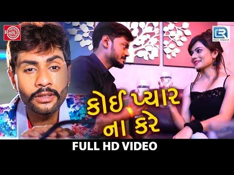 Dhaval Barot - New Sad Song | Koi Pyar Na Kare | FULL VIDEO | New Hindi Song 2018