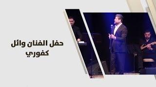 حفل الفنان وائل كفوري