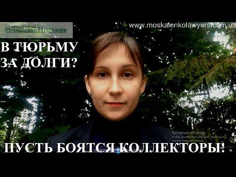 МОГУТ ЛИ ПОСАДИТЬ ЗА НЕУПЛАТУ ЗАЙМА В УКРАИНЕ - адвокат Москаленко А.В.