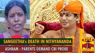 Sangeetha's Death in Nithyananda's Ashram : Parents Demand CBI Probe … -Thanthi TV