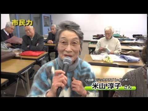 市民力 Vol.47 「小田原マジッククラブレインボー」