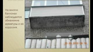 Техническое обследование(Техническое обследование строительных конструкций жилых домов., 2010-04-29T22:13:06.000Z)