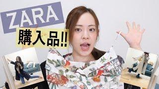 ZARA購入品  〜曖昧トレンド情報満載!〜 thumbnail