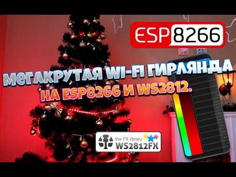 Готовимся к новому году . Мегакрутая WI Fi гирлянда на ESP8266 и WS2812